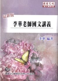 李華老師國文講義(5版)