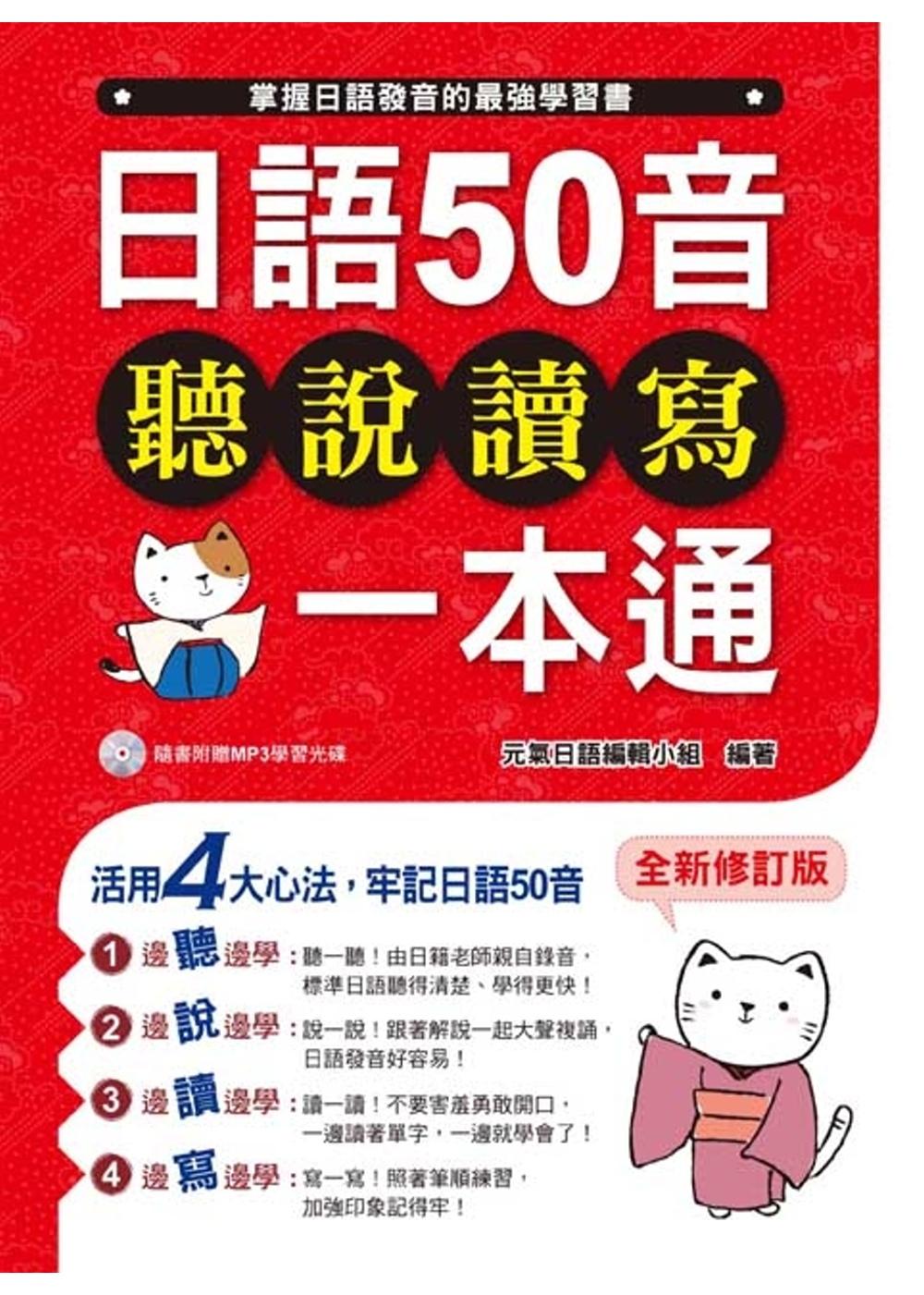 日語50音聽說讀寫一本通「全新修訂版」(附MP3)