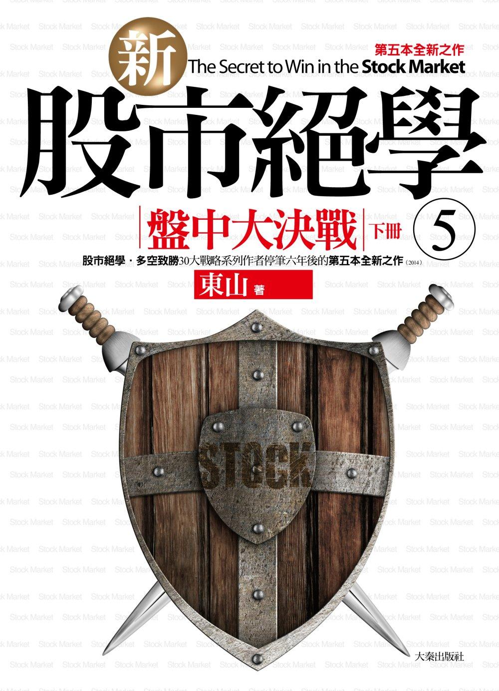 新股市絕學(5)盤中大決戰(下冊)