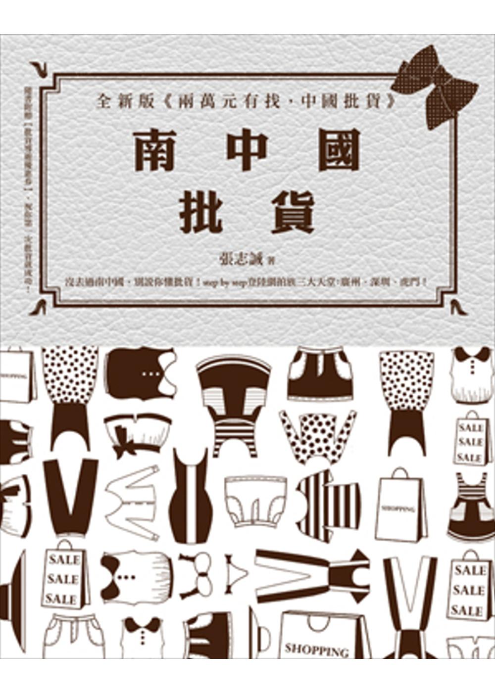 南中國批貨:全新版《兩萬元有找,中國批貨》