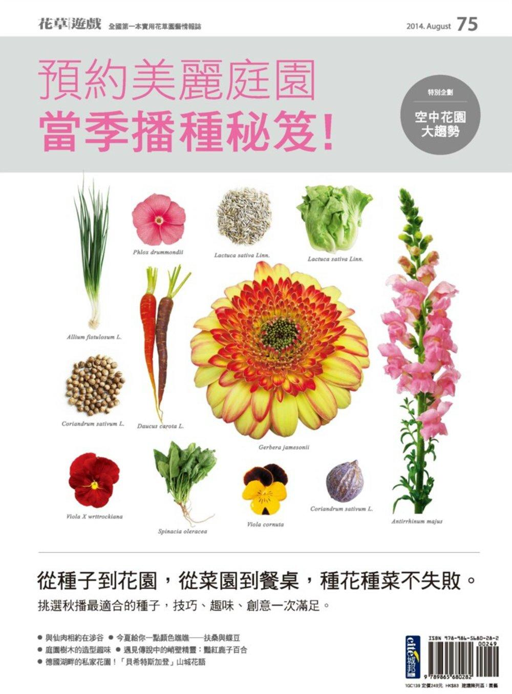 花草遊戲No.75預約美麗庭園,當季播種秘笈