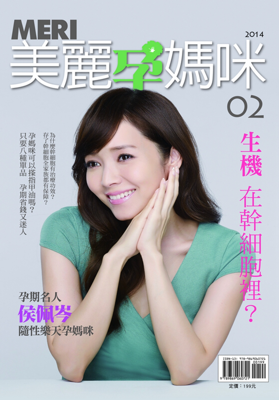 MERI美麗孕媽咪 vol.01