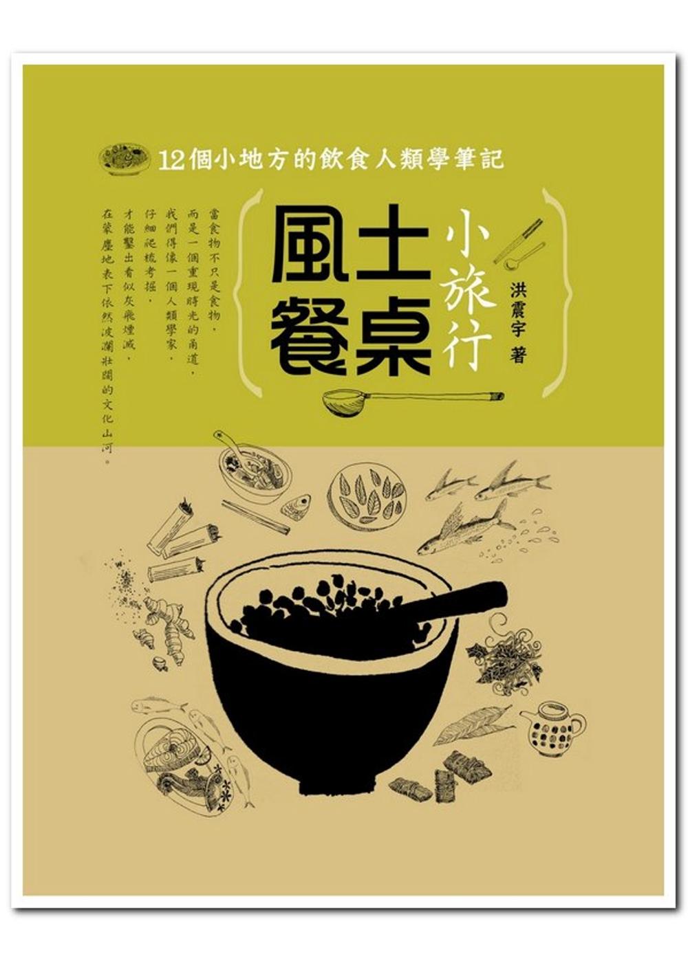風土餐桌小旅行:12個小地方的飲食人類學筆記