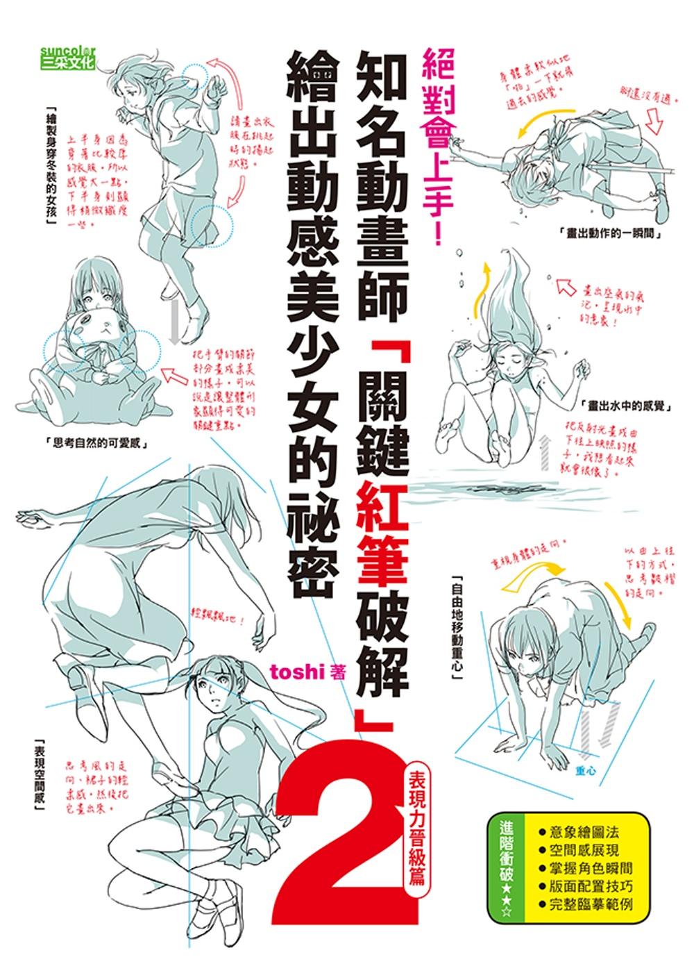 絕對會上手!知名動畫師「關鍵紅筆破解」繪出動感美少女的祕密(2)表現力晉級篇