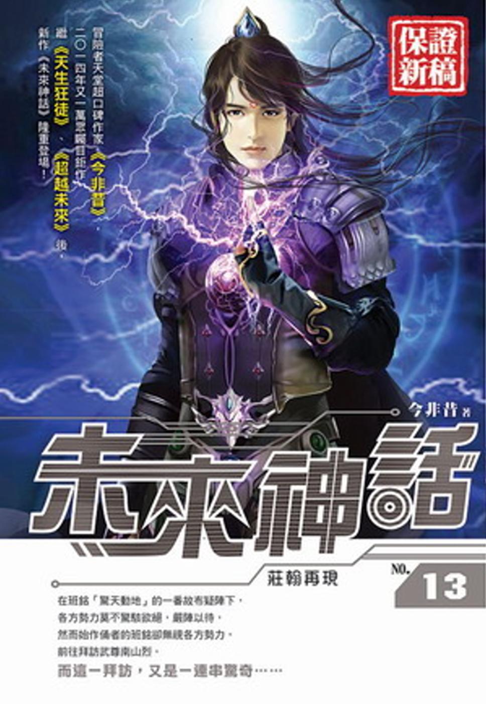 未來神話13