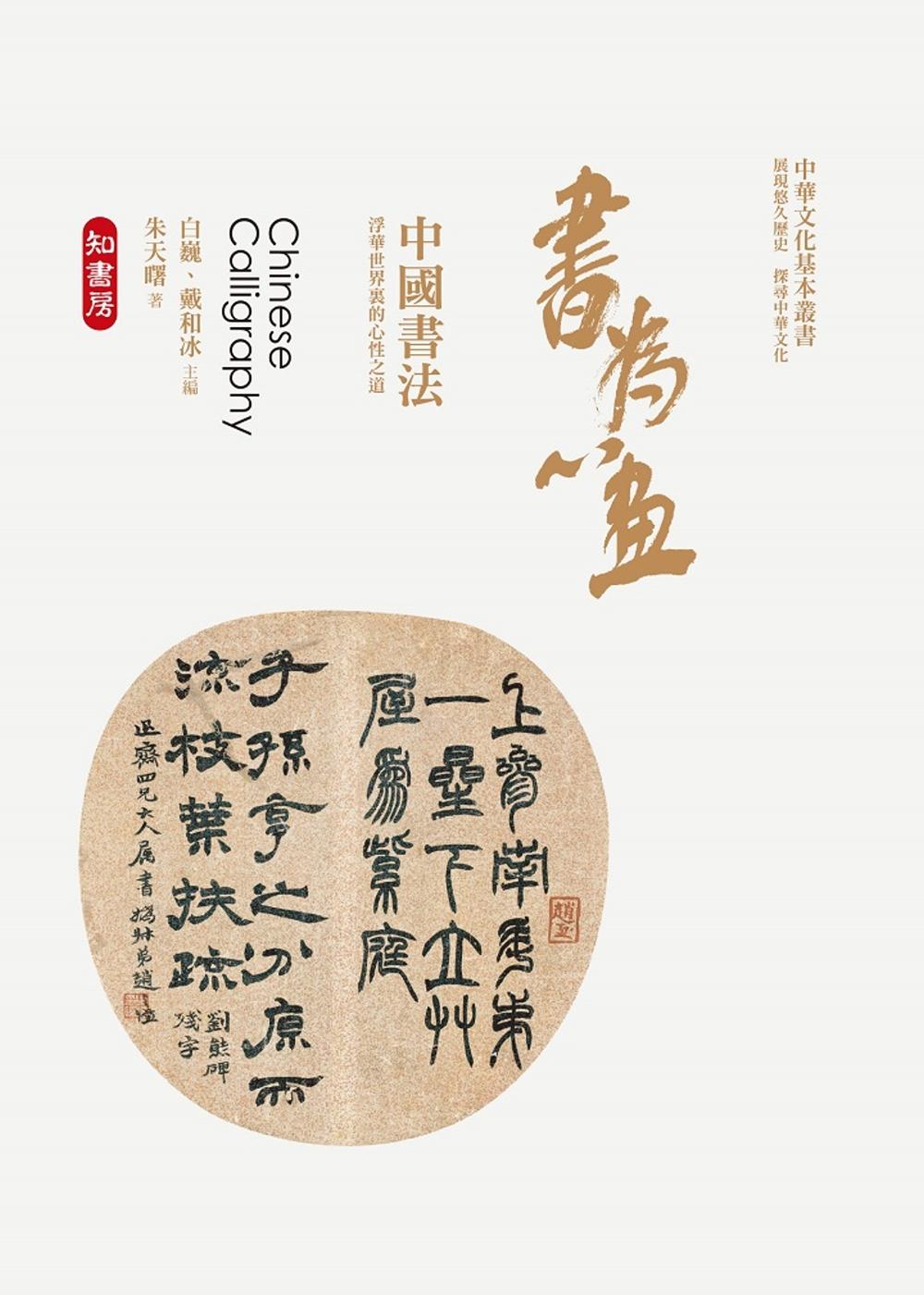 書為心畫:中國書法