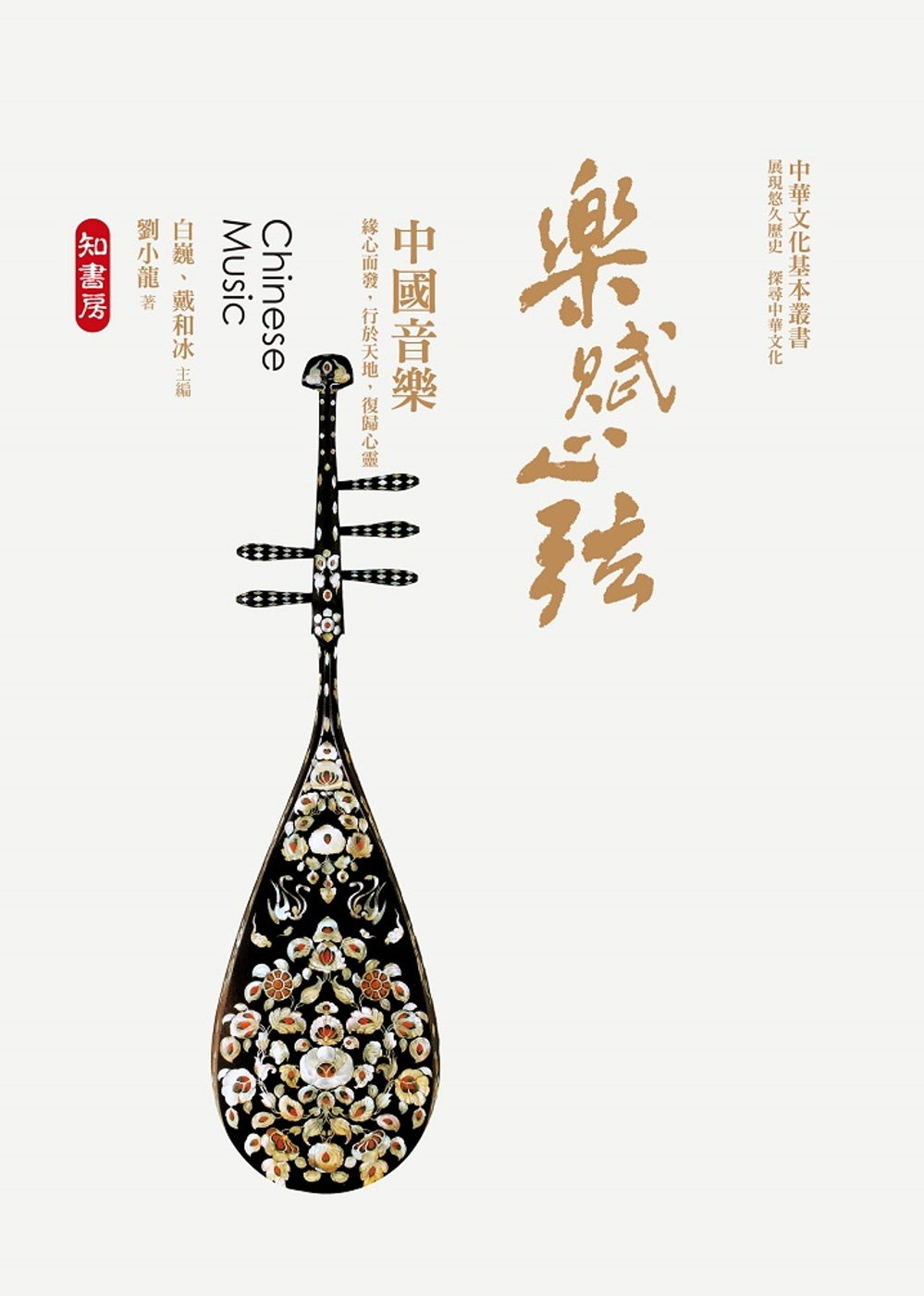 樂賦心弦:中國音樂