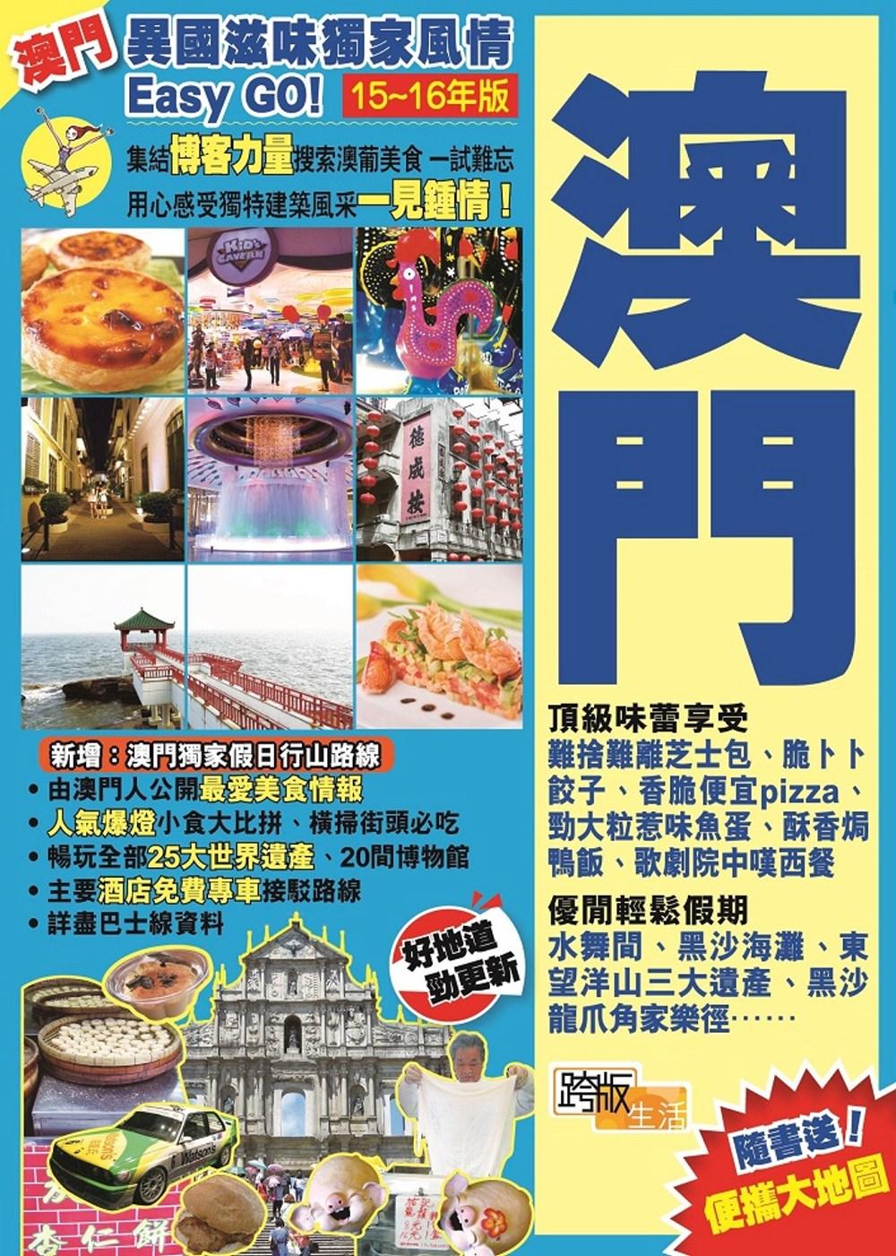 異國滋味獨家風情Easy GO!:澳門(2015-16年版)