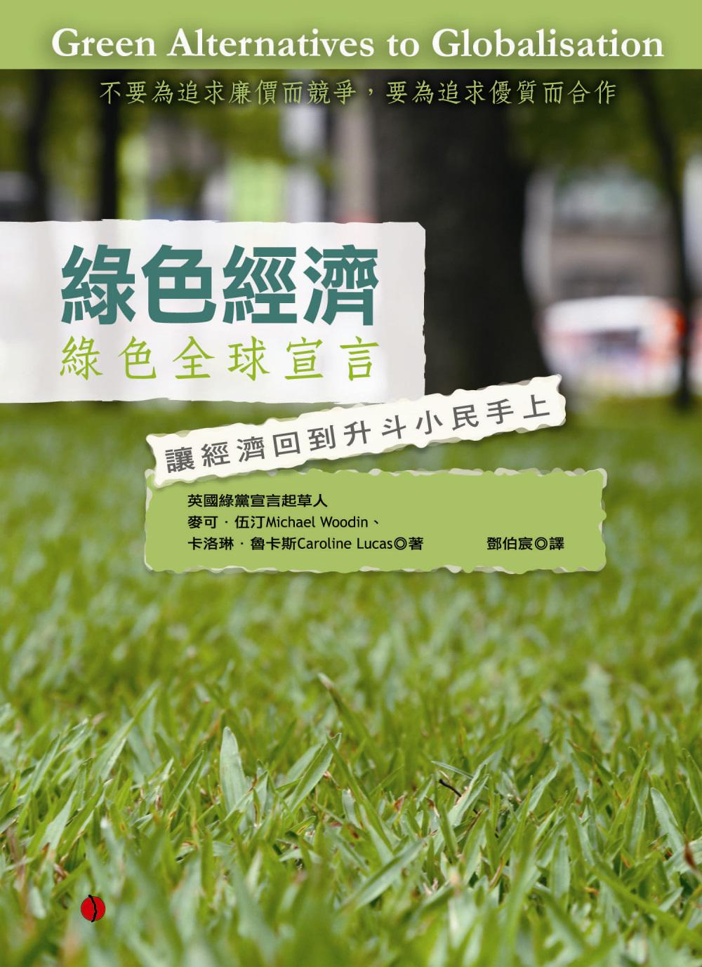 綠色經濟:綠色全球宣言-讓經濟回到升斗小民手上