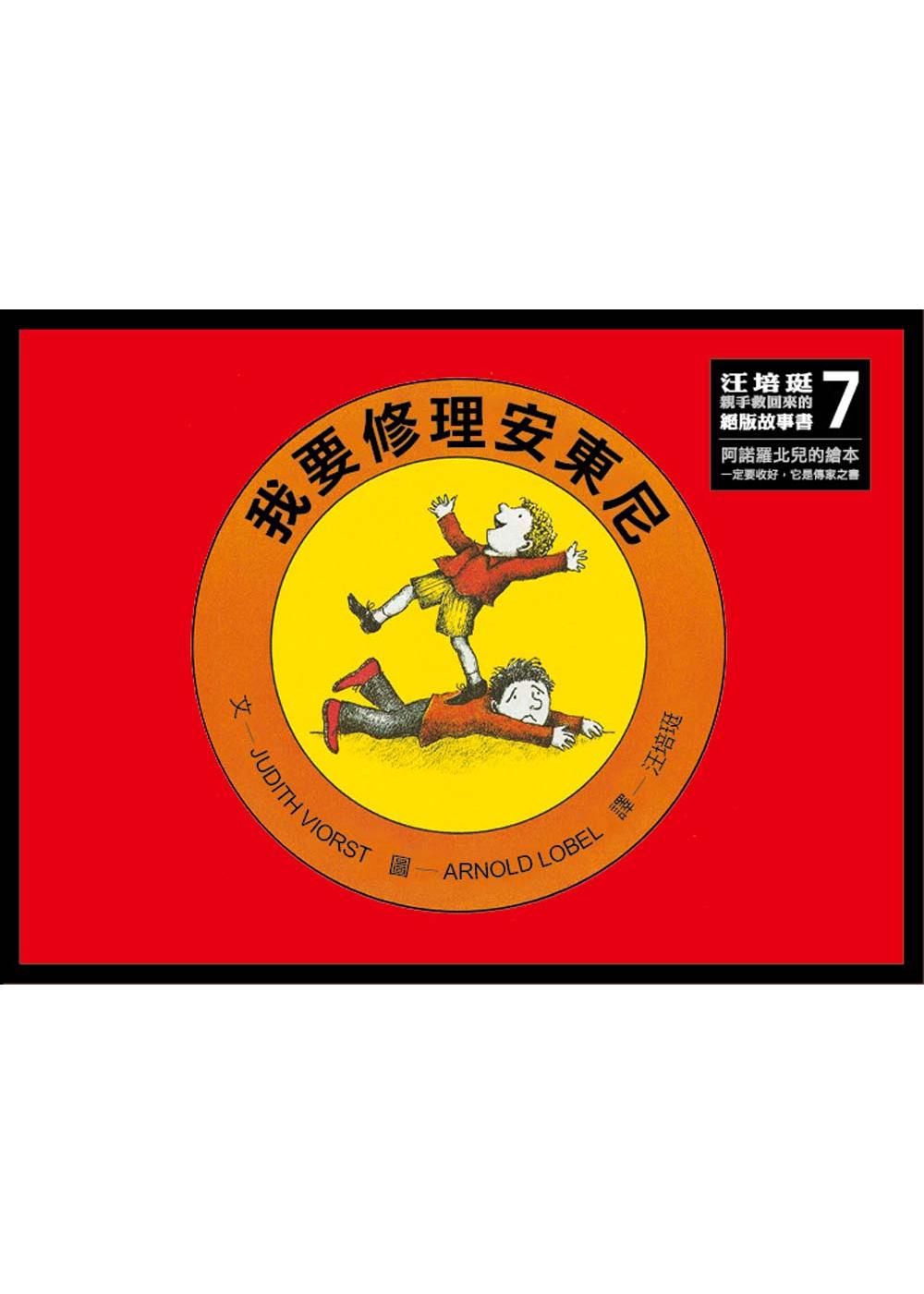 我要修理安東尼:汪培珽救回來的故事NO. 7