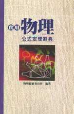 實用物理公式定理辭典
