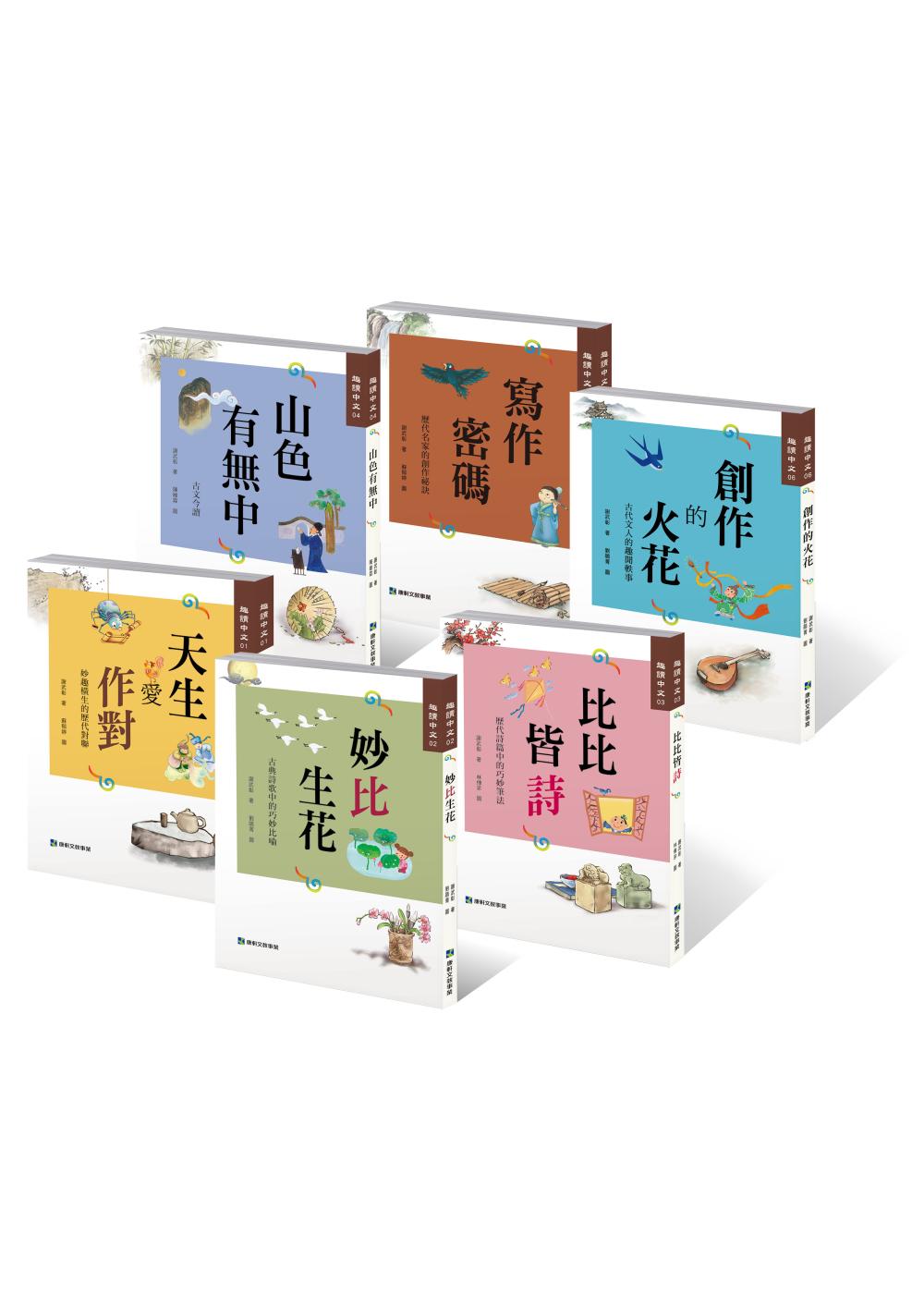 趣讀中文套書(共6冊)天生愛作對/妙比生花/比比皆詩/山色有無中/寫作密碼/創作的火花