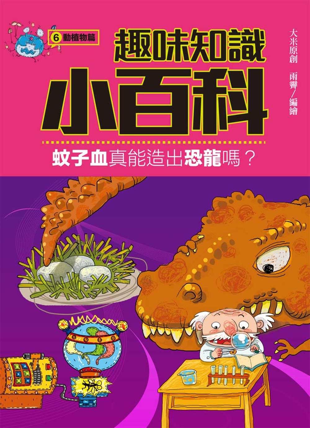 趣味知識小百科6:動植物篇