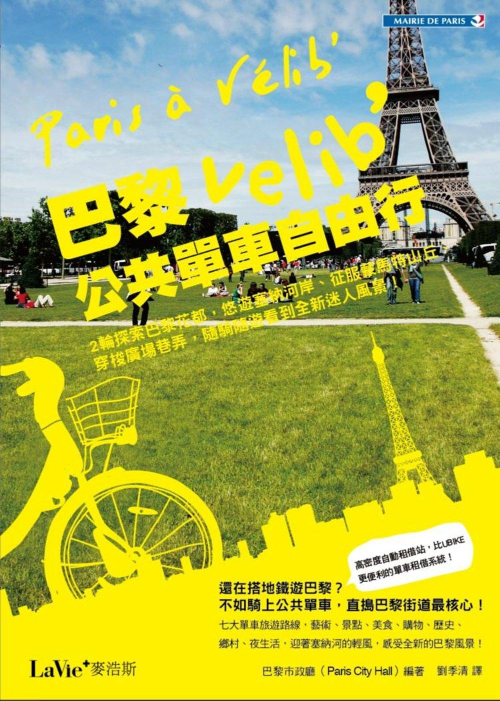 巴黎V?lib'公共單車自由行:二輪探索巴黎花都,悠遊塞納河岸、征服蒙馬特山丘、穿梭廣場巷弄,隨騎隨遊看到全新迷人風景!