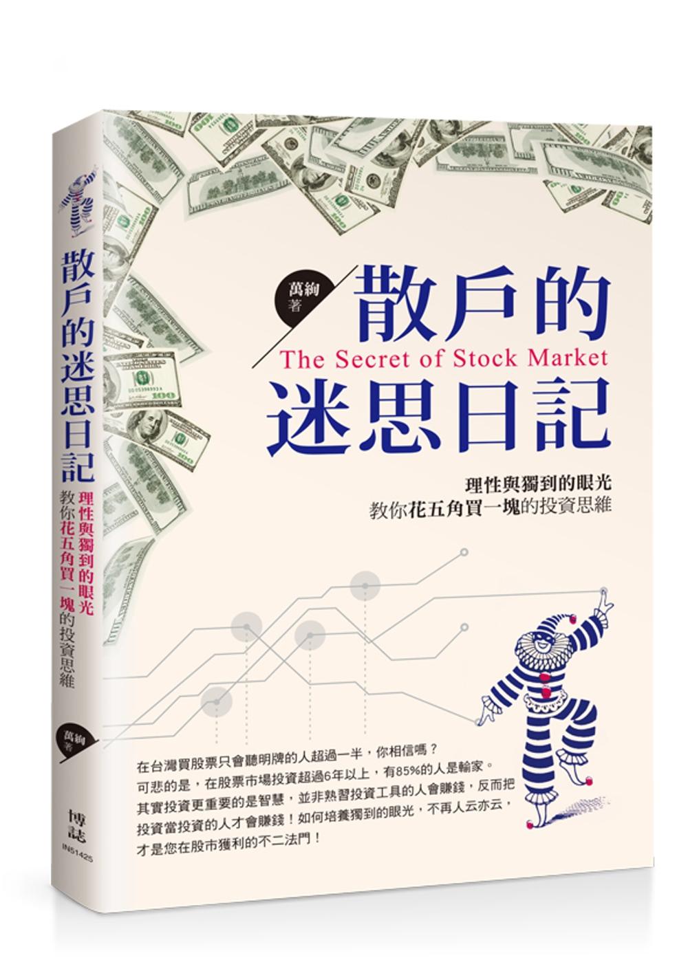 散戶的迷思日記:理性與獨到的眼光,教你花五角買一塊的投資思維