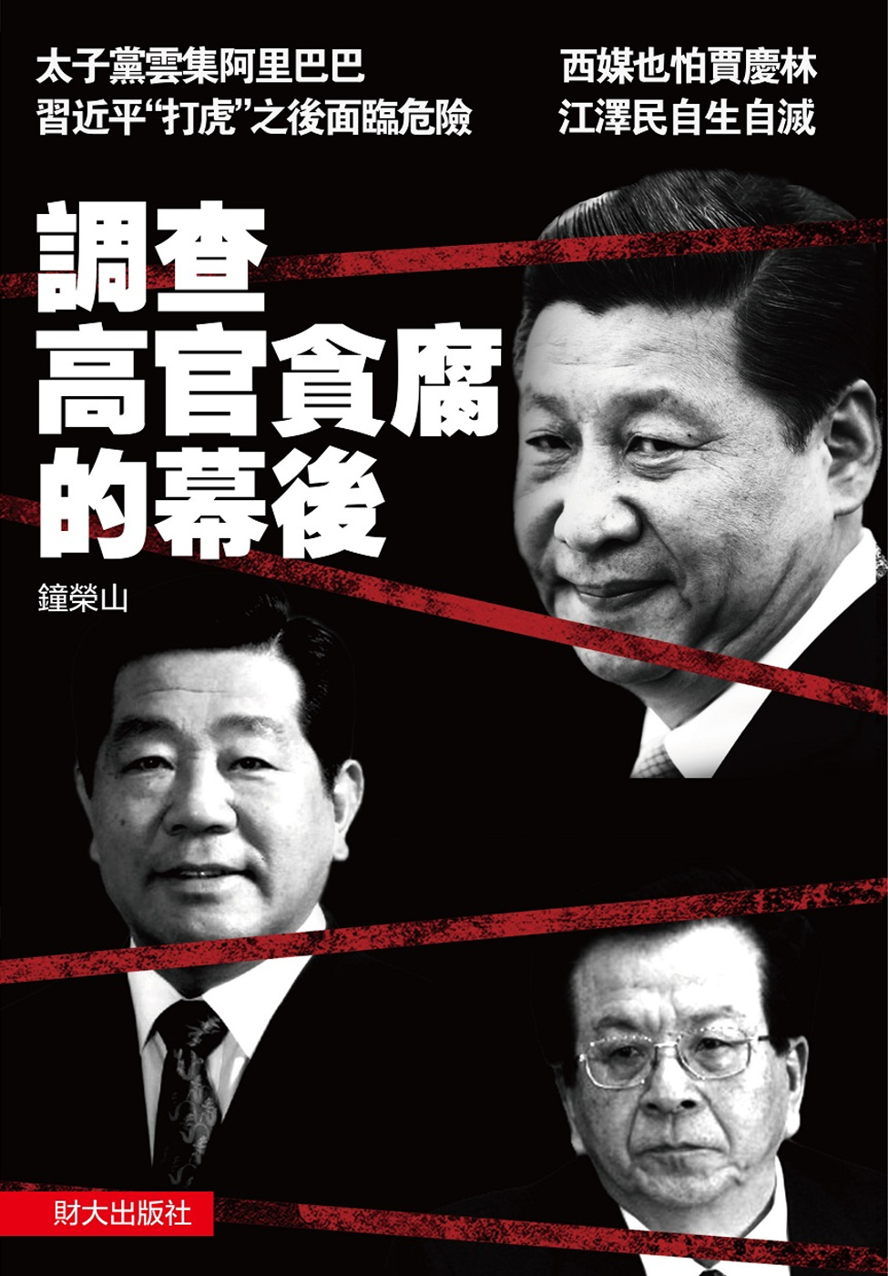 調查高官貪腐的幕後