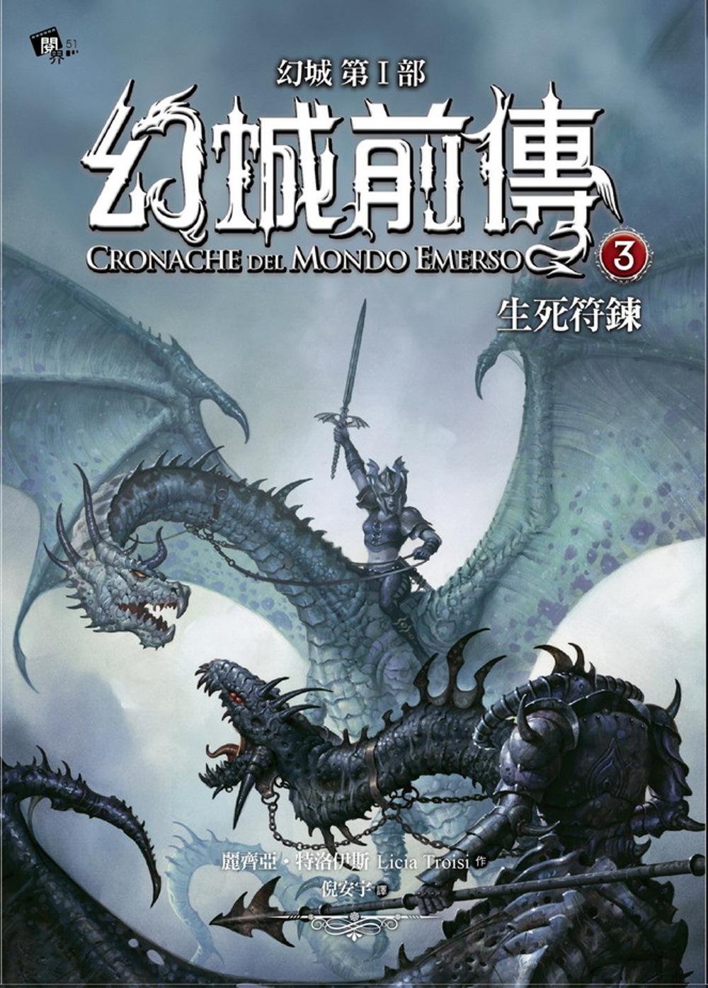幻城第Ⅰ部-幻城前傳3:生死符鍊