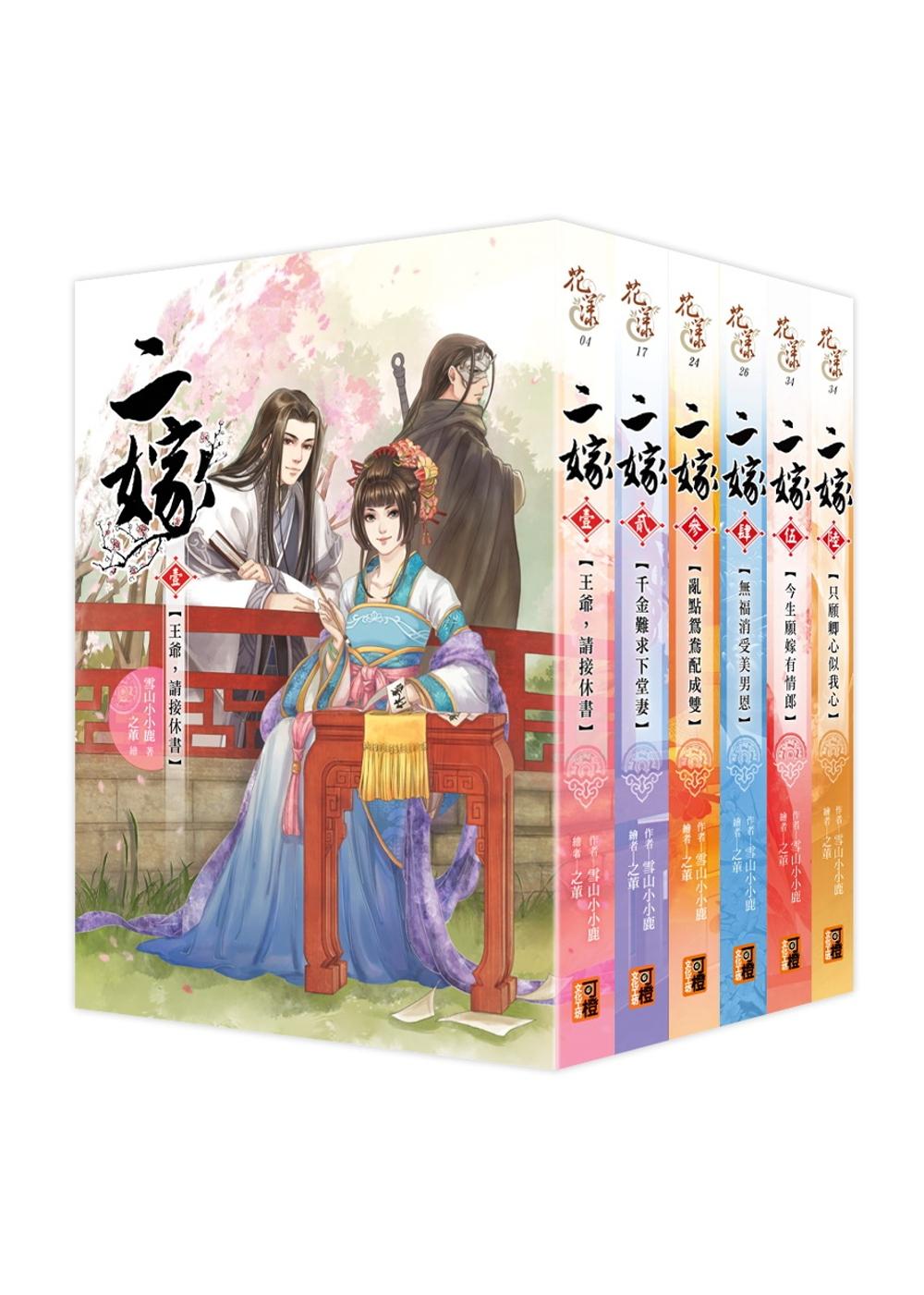 二嫁-套書<1-6卷>(完)