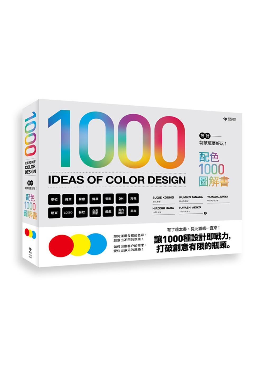 設計就該這麼好玩!配色1000圖解書