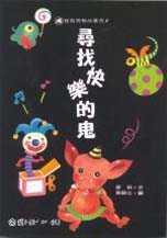 第二屆童話書類全集