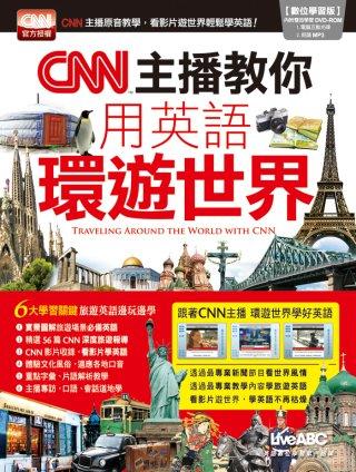 CNN主播教你用英語環遊世界(+1片DVD-ROM電腦互動光碟(含朗讀MP3功能))