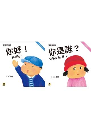 寶寶學說話:我會打招呼套書(2冊)
