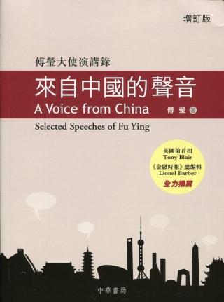 來自中國的聲音:傅瑩大使演講錄(增訂版)(中英對照)