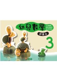 幼兒數學 3(評量本)