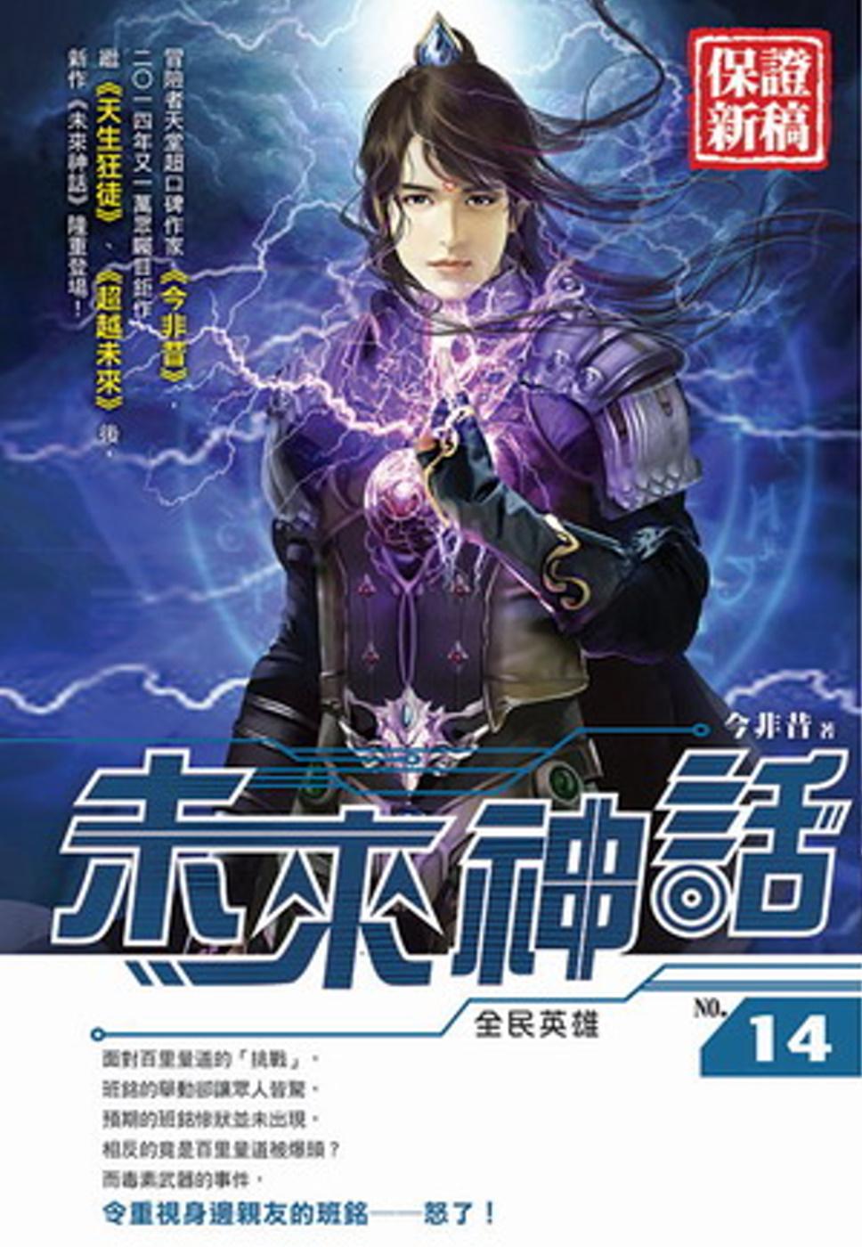 未來神話14