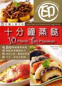 印傭入廚手記:十分鐘蒸(食送)(第四版)