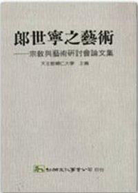 郎世寧之藝術-宗教與藝術研討會論文集