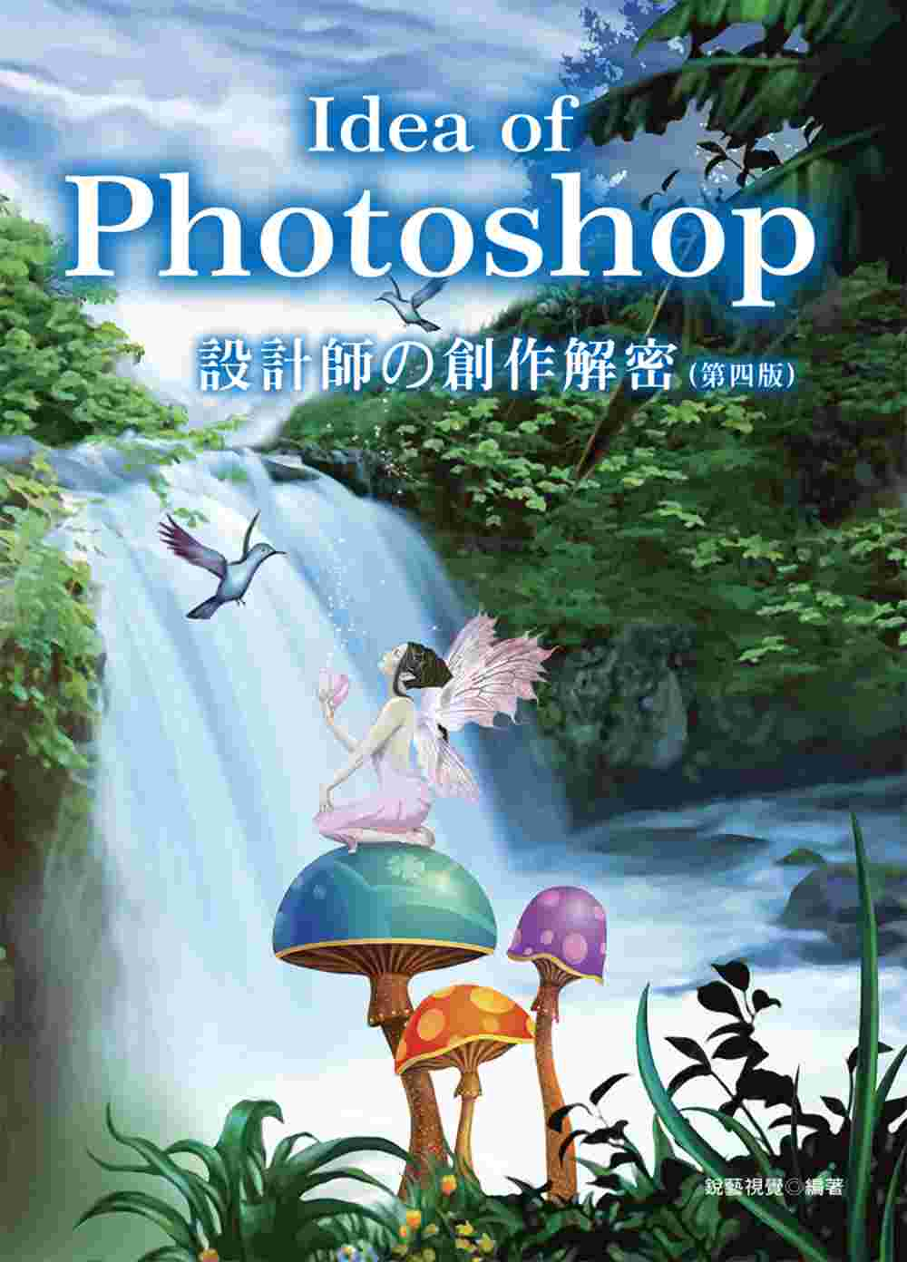 Idea of Photoshop:設計師の創作解密(附光碟)(四版)