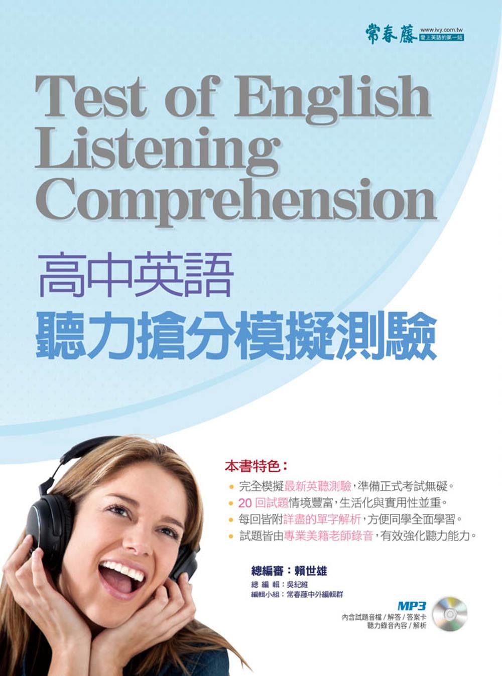 高中英語:聽力搶分模擬測驗(附1MP3)