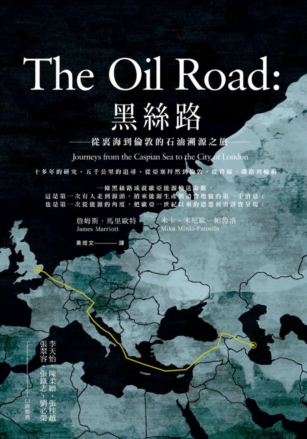 黑絲路:從裏海到倫敦的石油溯源之旅