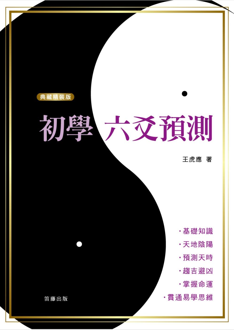 《典藏精裝版》初學六爻預測(二版)