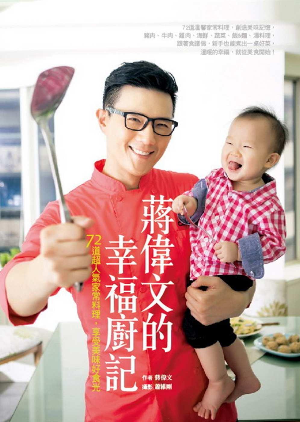 蔣偉文的幸福廚記:72道超人氣家常料理,享受美味好食光