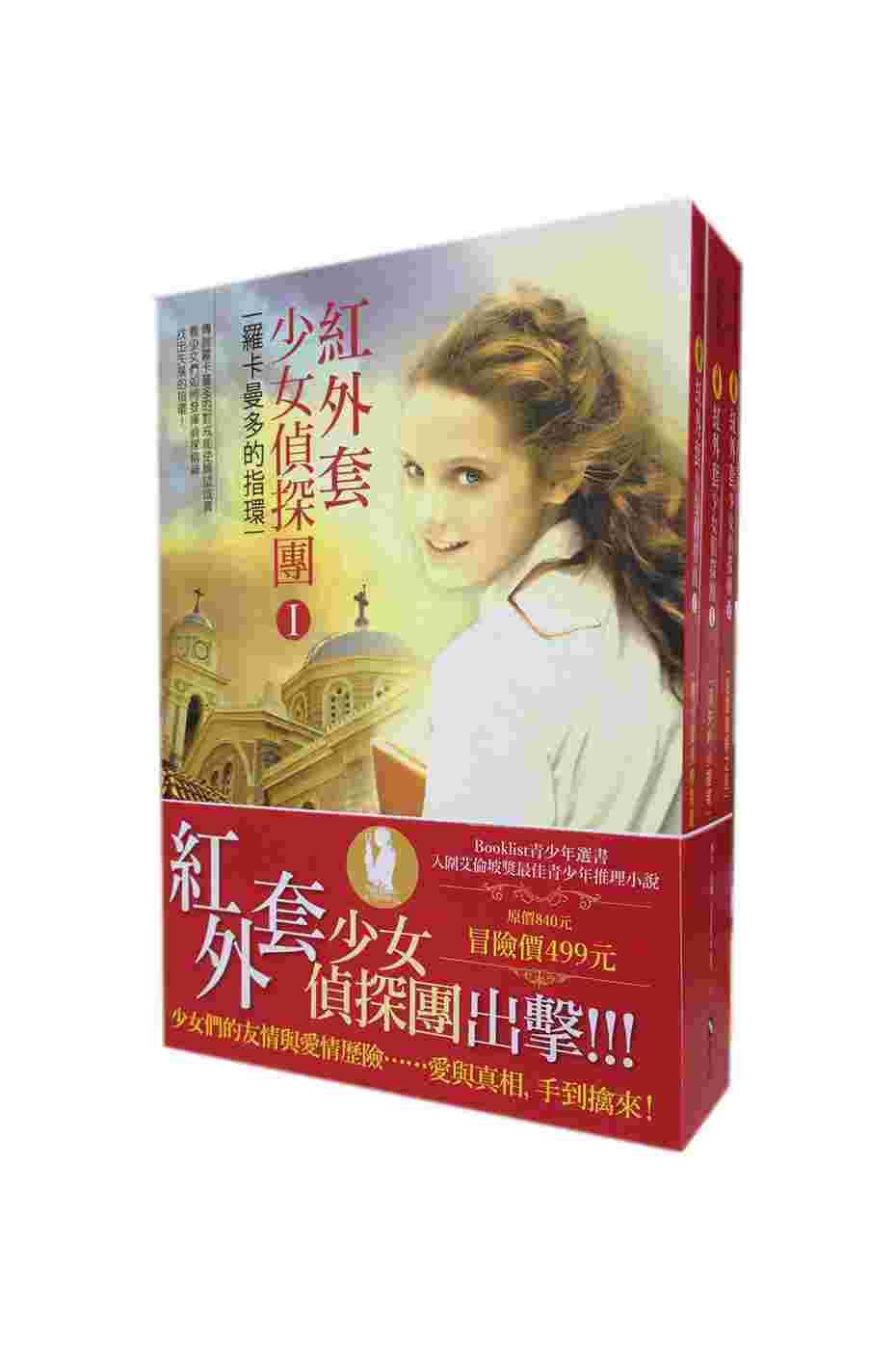 紅外套三部曲套書 (羅卡曼多的指環/消失的小提琴/名畫真假之謎)