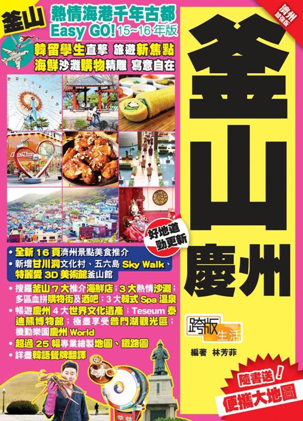 熱情海港千年古都Easy GO!:釜山慶州(濟州加強版)》(2015-16年版)