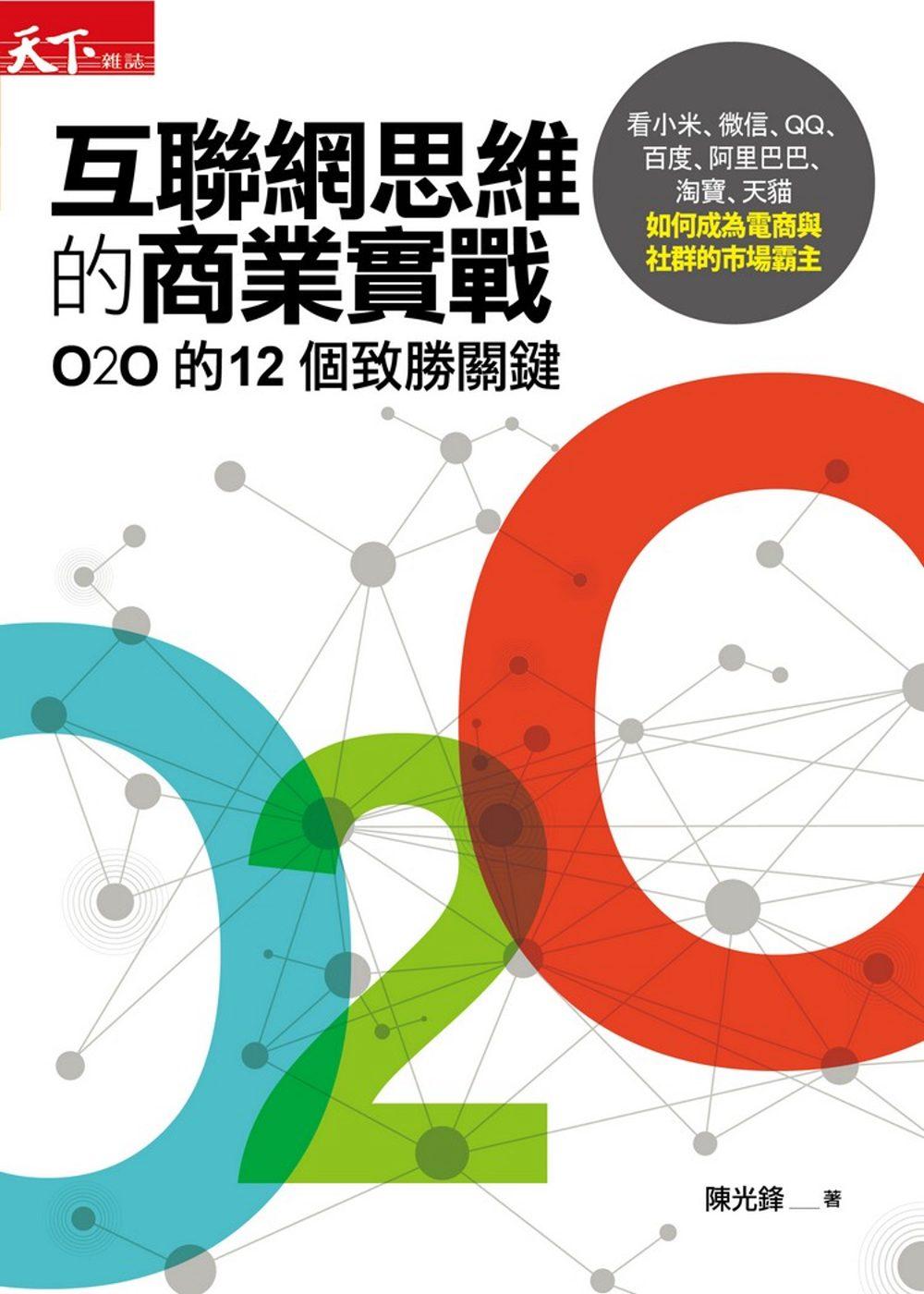 互聯網思維的商業實戰:O2O的12個致勝關鍵,看小米、微信、QQ、百度、阿里巴巴、淘寶、天貓如何成為電商與社群的市場霸主