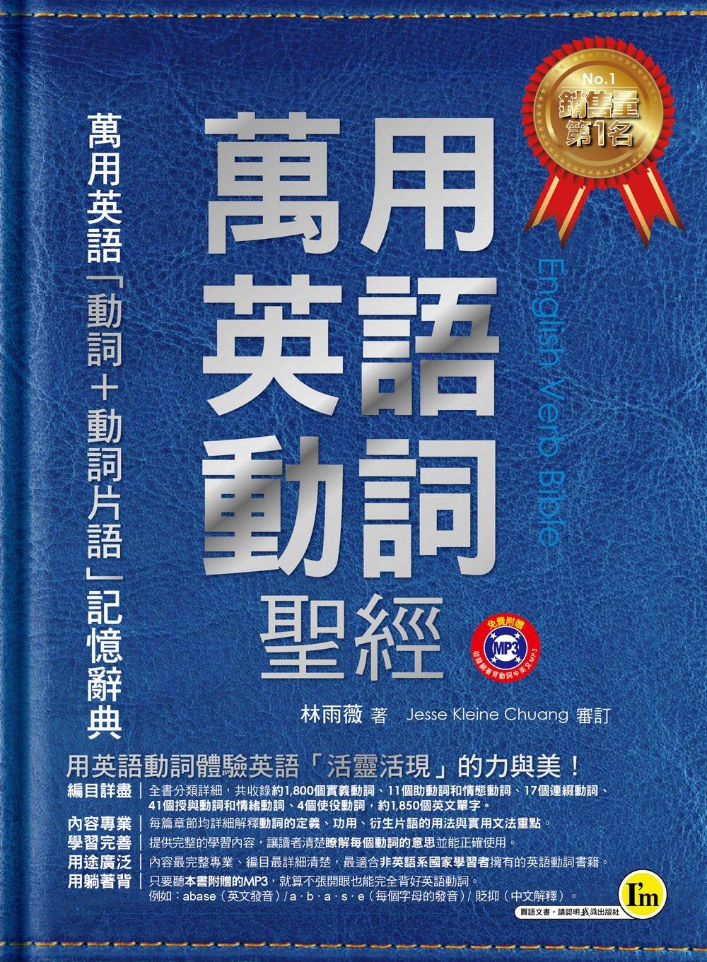 萬用英語動詞聖經 (附1MP3+1皮製書套)