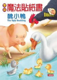 雙語魔法貼紙書:醜小鴨