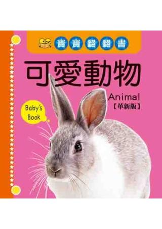 可愛動物【革新版】