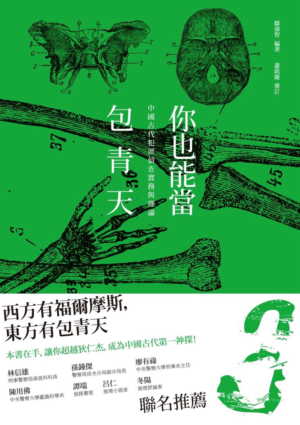 你也能當包青天:中國古代犯罪偵查實務與理論