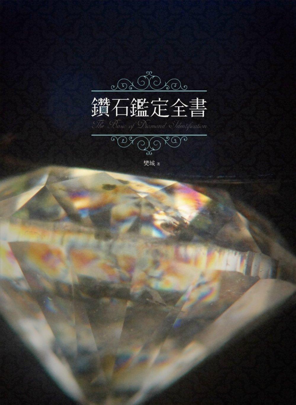 鑽石鑑定全書