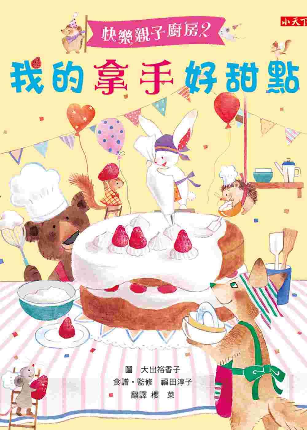 快樂親子廚房2:我的拿手好甜點