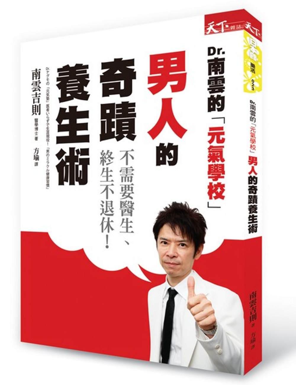 男人的奇蹟養生術:Dr.南雲的元氣學校