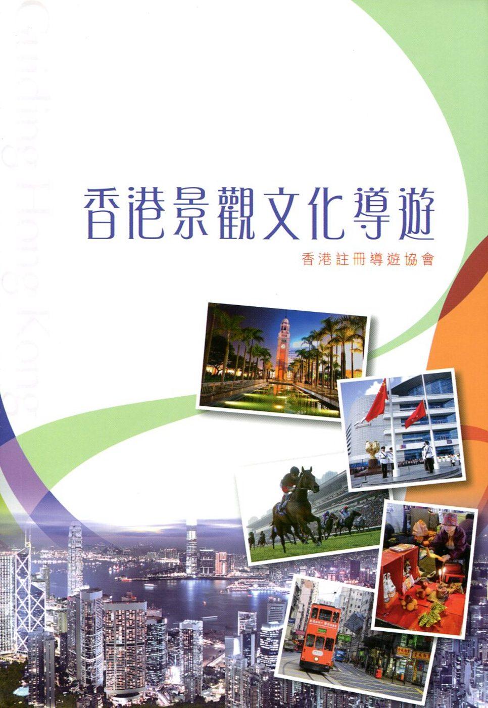 香港景觀文化導遊