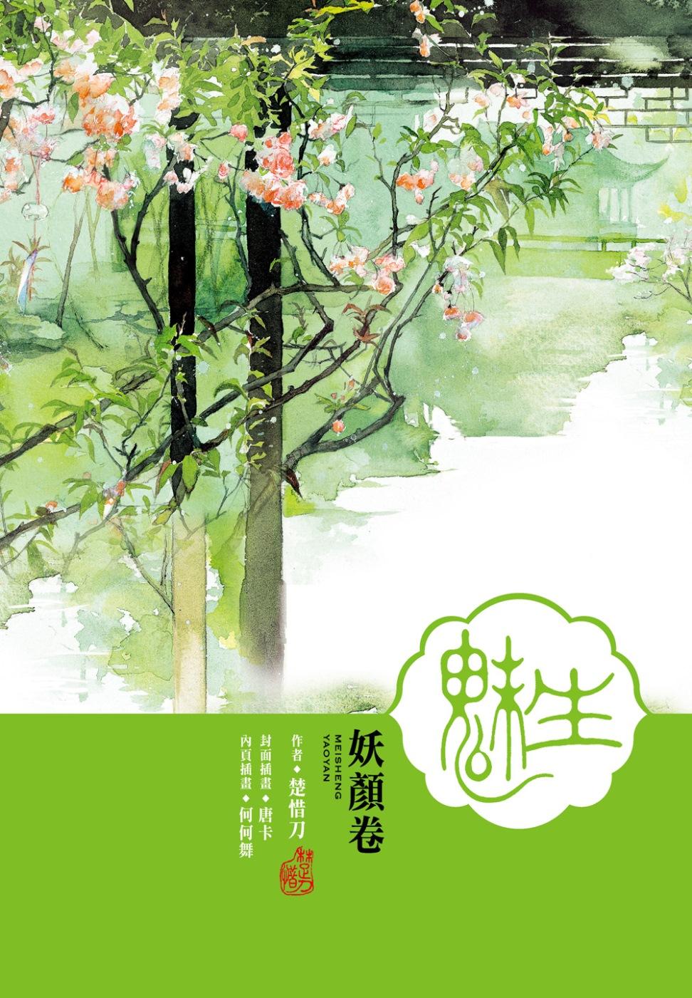 魅生(01):妖顏卷
