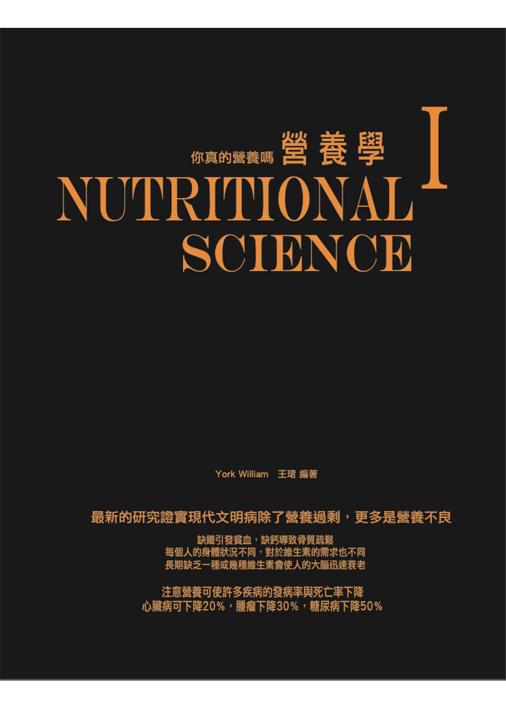 食在營養學1:你真的營養嗎