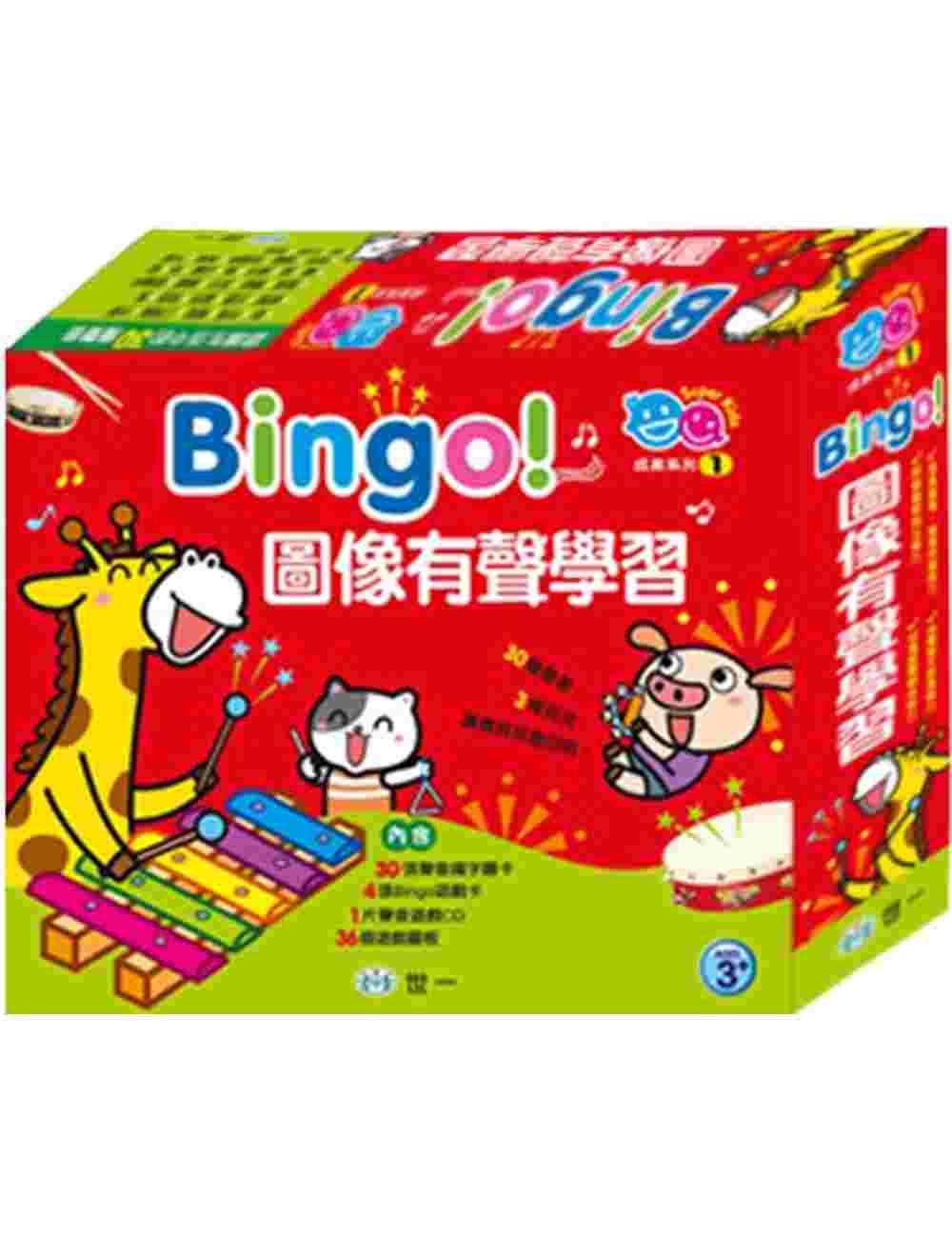 Bingo!圖像有聲學習